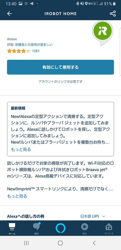 Screenshot_20190828-134008_Amazon Alexa