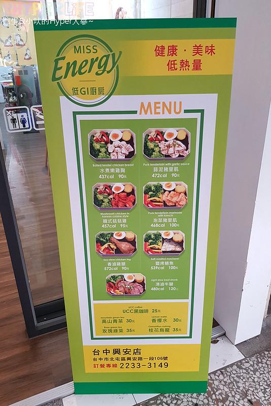 48668812373 37ecdf9b2a c - Miss Energy│外食族的低卡便當好選擇,台中分店也不少最近北屯又新開興安店囉!