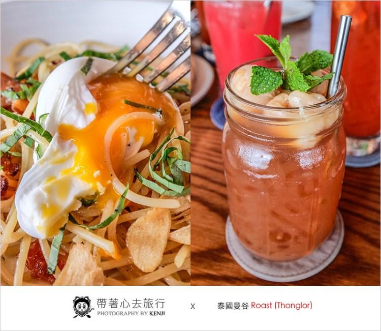 泰國曼谷早午餐 | ROAST (the Commons)-曼谷排隊好吃名店,義大利麵、海鮮料理、特調飲品,好吃又好拍的曼谷美食。