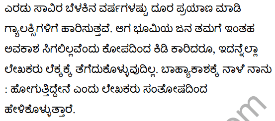 Off to Outer Space Tomorrow Morning Poem Summary in Kannada 2