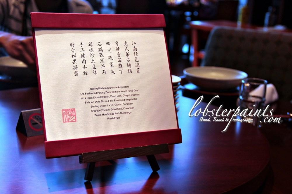 Beijing Kitchen 滿堂彩   Grand Hyatt, City of Dreams, Macau