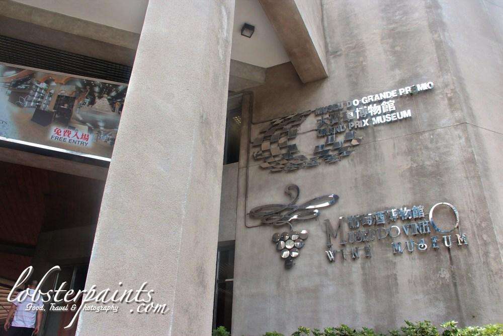 Grand Prix Museum 大賽車博物館 & Wine Museum 葡萄酒博物館 | Macau, China