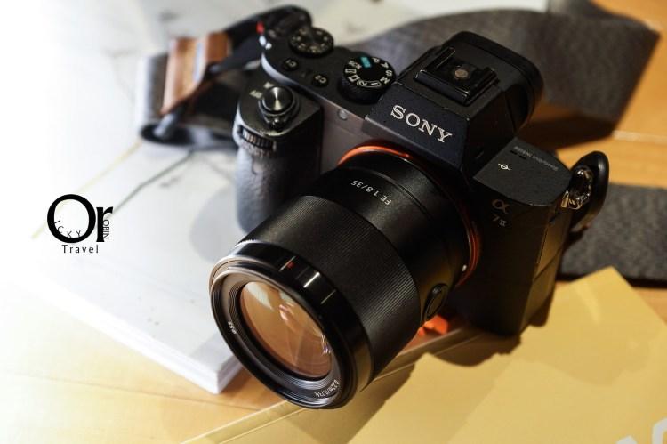 SONY 鏡頭評測|SONY FE 35mm f1.8 / SEL 35F18F,輕巧畫質佳、滿足多種拍攝需求,旅行大光圈鏡頭好夥伴