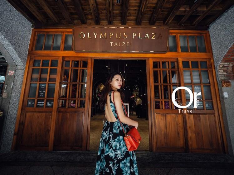 台北大稻埕景點|OLYMPUS PLAZA TAIPEI 台北最美相機店,結合大稻埕文化延續洋樓建築,盡情試用 Olympus 鏡頭,在洋樓自然採光下盡情拍照,台北打卡景點