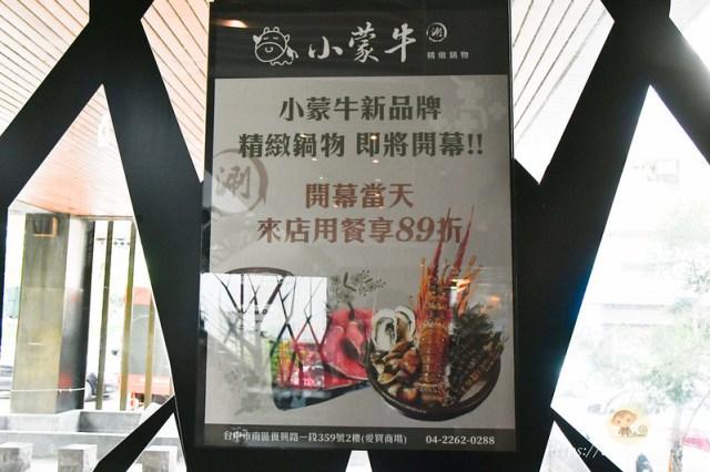 小蒙牛台中店-50