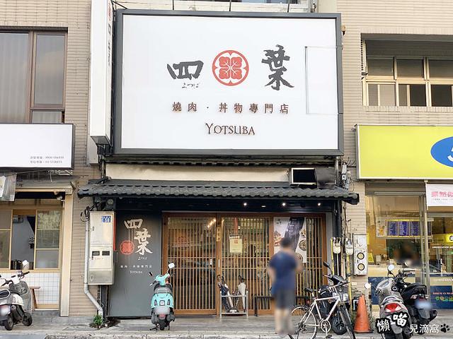四葉燒肉丼專門店