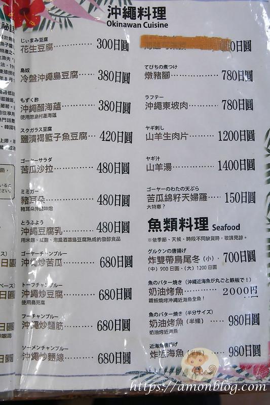 元祖海葡萄丼-4