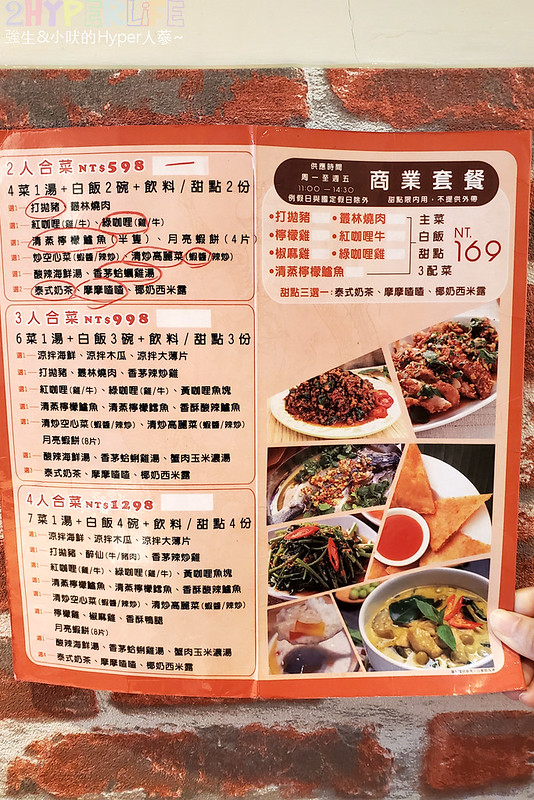 48780059533 9241e95ac4 c - 泰潮│近南屯國小的平價泰式料理,中午一點半還是有人候位人氣滿滿!