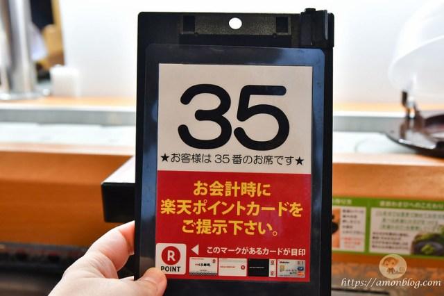 藏壽司北谷-31