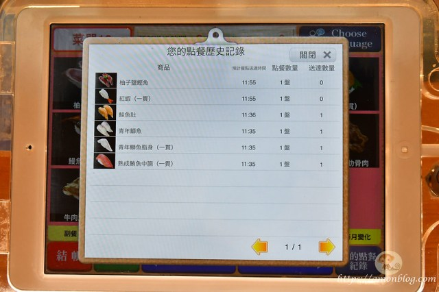 藏壽司北谷-24
