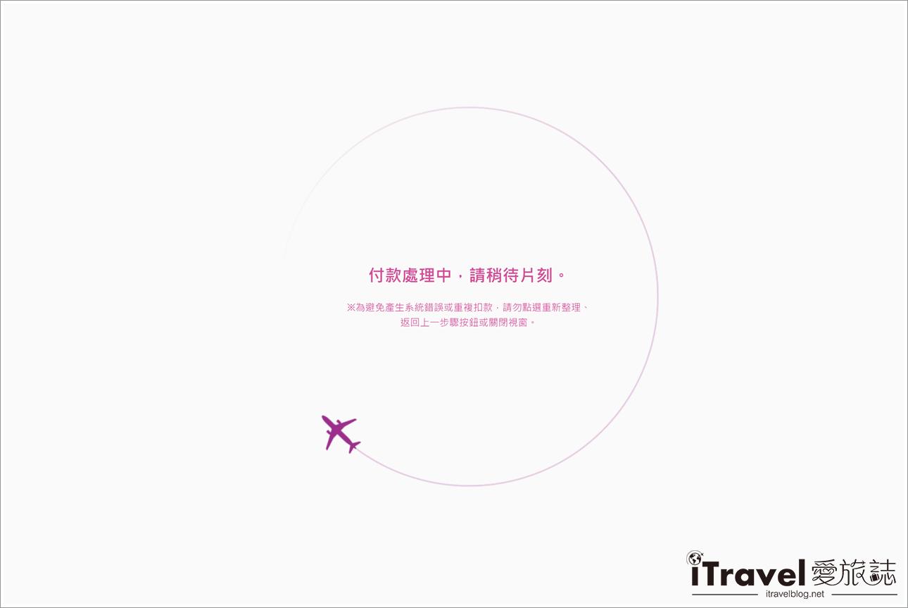 樂桃航空 Peach Aviation 訂票退票教學 (23)