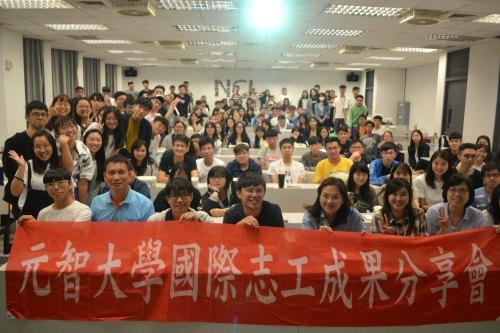 與全球教育接軌的橋樑 元智國際志工團成果分享會 (6)