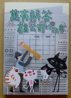 《萬有解答貓公司的故事》透過閱讀解決所有的疑難雜症吧!