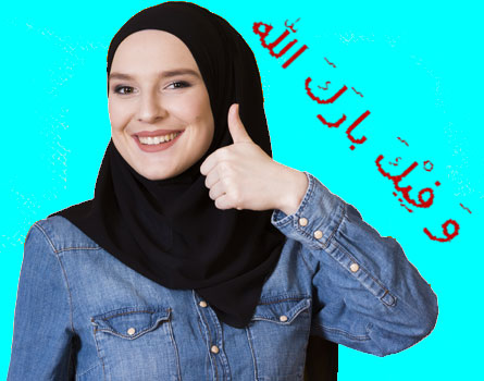 wa-fiika-baarakallah