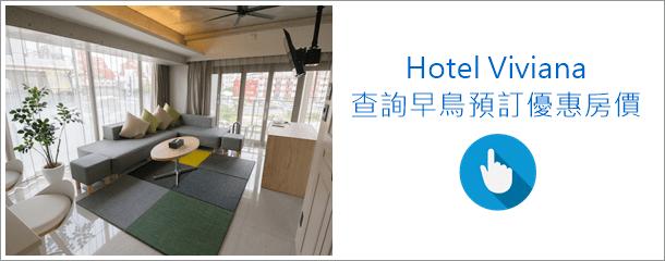 沖繩薇薇安娜飯店 Hotel Viviana