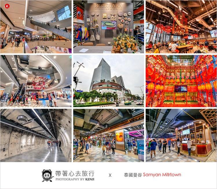 泰國曼谷商場 | Samyan Mitrtown-設有24小時營業的新商場,Big C、星巴克、Amazon Cafe、KFC、7-11,還有泰國流行的Co-working space可以逛哦。