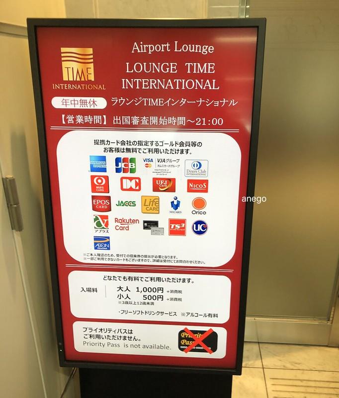福岡空港 ラウンジ