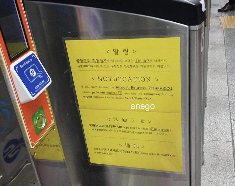 ソウル駅4 1番に行け