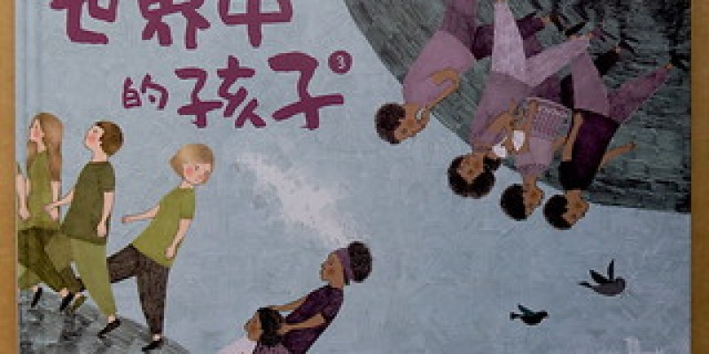 《世界中的孩子 為什麼會有種族歧視與偏見?》從一則新聞開始⋯⋯