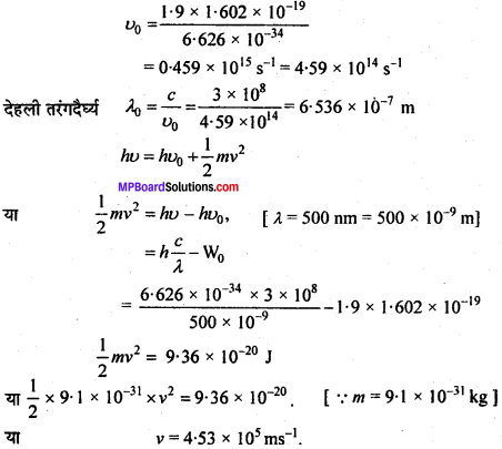 MP Board Class 11th Chemistry Solutions Chapter 2 परमाणु की संरचना 22