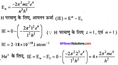 MP Board Class 11th Chemistry Solutions Chapter 2 परमाणु की संरचना 17