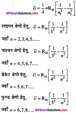 MP Board Class 11th Chemistry Solutions Chapter 2 परमाणु की संरचना 45