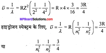 MP Board Class 11th Chemistry Solutions Chapter 2 परमाणु की संरचना 16