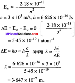 MP Board Class 11th Chemistry Solutions Chapter 2 परमाणु की संरचना 13