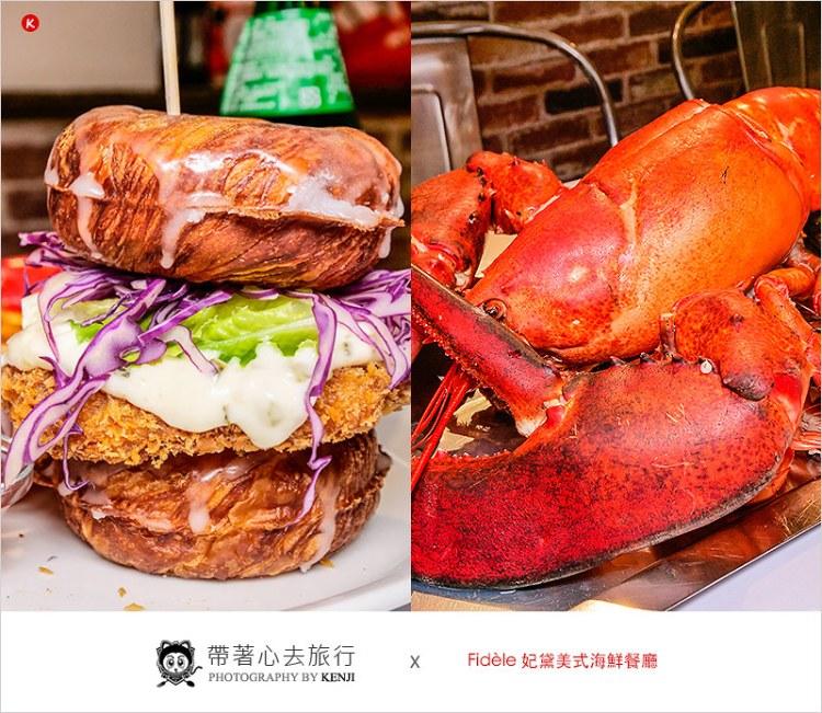 台中西區海鮮料理   Fidèle妃黛美式海鮮餐廳-超狂手抓海鮮巨無霸龍蝦,甜甜圈漢堡新吃法,料多實在、份量超夠吃。