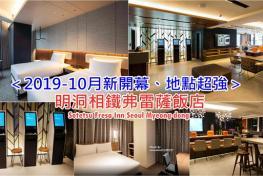福薩圖日式旅館 Fulsato