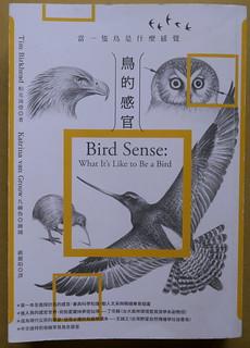 《鳥的感官》鳥的感覺真的和我們想像的一樣嗎?
