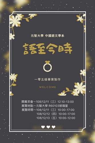 105系級中語系畢業製作海報_中語系提供