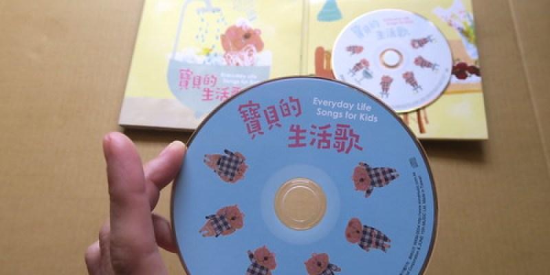 【童謠創作】《寶貝的生活歌》:〈洗手搖滾〉、〈衣服褲子蝴蝶結〉