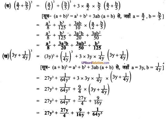 UP Board Solutions for Class 8 Maths Chapter 4 सर्व समिकाएँ 4