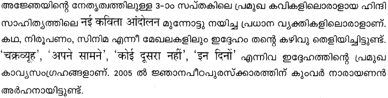 Plus Two Hind Textbook Answers Unit 4 Chapter 3 आदमी का चेहरा (कविता) 2