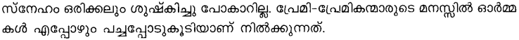 Plus Two Hind Textbook Answers Unit 3 Chapter 4 हाइकू (कविता) 8