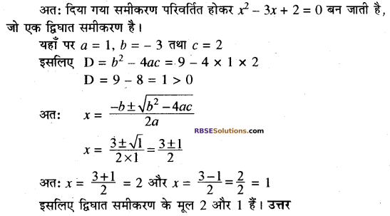 RBSE Solutions for Class 10 Maths Chapter 3 बहुपद Additional Questions 13