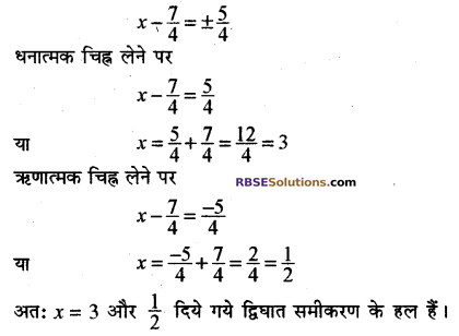 RBSE Solutions for Class 10 Maths Chapter 3 बहुपद Additional Questions 56