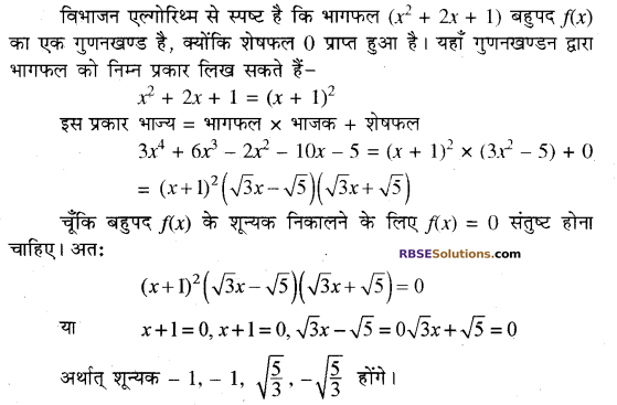 RBSE Solutions for Class 10 Maths Chapter 3 बहुपद Additional Questions 48