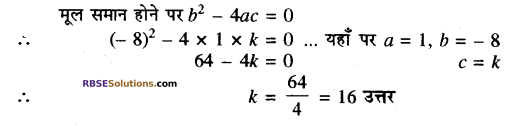 RBSE Solutions for Class 10 Maths Chapter 3 बहुपद Additional Questions 24