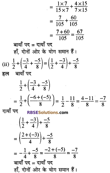 RBSE Solutions for Class 8 Maths Chapter 1 परिमेय संख्याएँ In Text Exercise-13b