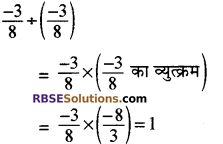 RBSE Solutions for Class 8 Maths Chapter 1 परिमेय संख्याएँ In Text Exercise-07c
