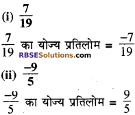 RBSE Solutions for Class 8 Maths Chapter 1 परिमेय संख्याएँ Ex 1.1 q7a