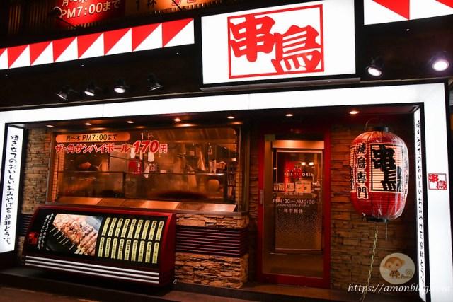 串鳥札幌駅北口店, 札幌串燒推薦,  札幌宵夜推薦, 札幌平價美食, 札幌車站美食
