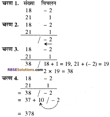 RBSE Solutions for Class 8 Maths Chapter 5 वैदिक गणित Ex 5.1 Q2c
