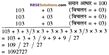 RBSE Solutions for Class 8 Maths Chapter 5 वैदिक गणित Additional Questions 2F5