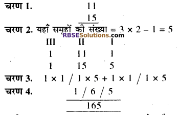 RBSE Solutions for Class 8 Maths Chapter 5 वैदिक गणित Ex 5.1 Q1c