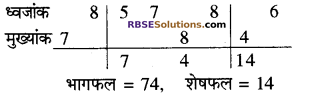 RBSE Solutions for Class 8 Maths Chapter 5 वैदिक गणित Ex 5.1 Q3a