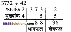 RBSE Solutions for Class 8 Maths Chapter 5 वैदिक गणित Additional Questions 2F8