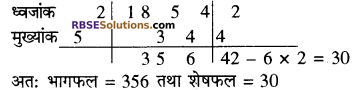 RBSE Solutions for Class 8 Maths Chapter 5 वैदिक गणित Additional Questions 2F6